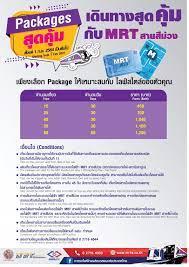โปรโมชั่น   การรถไฟฟ้าขนส่งมวลชนแห่งประเทศไทย