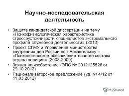 Презентация на тему Смирнова Наталья Николаевна Отчет старшего   клинической психологии 2 Научно исследовательская деятельность Защита кандидатской диссертации