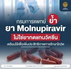 ไทยรู้สู้โควิด - กรมการแพทย์ กระทรวงสาธารณสุข ย้ำ!! ยา Molnupiravir ไม่ใช่ยาทดแทนวัคซีน  เตรียมใช้เพื่อเพิ่มประสิทธิภาพการรักษาโควิด ที่มา กรมการแพทย์  #ศูนย์บริหารสถานการณ์โควิด19 #ศูนย์ข้อมูลCOVID19  #ฉีดวัคซีนหยุดเชื้อเพื่อชาติ #ไทยรู้สู้โควิด