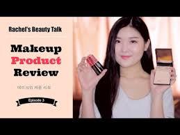korean makeup s review ep 3 메이크업 제품 리뷰