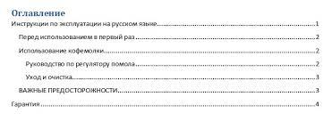 Как сделать оглавление или содержание в документ word  Рис 4