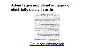 advantages and disadvantages of electricity essay in urdu google  advantages and disadvantages of electricity essay in urdu google docs