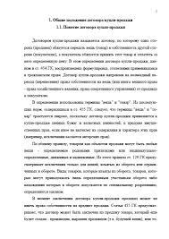 Декан НН Договор розничной купли продажи d  Договор розничной купли продажи