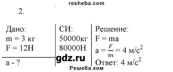 ГДЗ по физике для класса Марон А Е контрольные работы  ГДЗ Решебник по физике 9 класс дидактические материалы Марон А Е