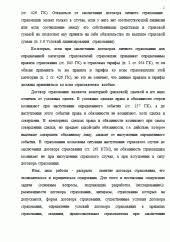 Курсовые работы по Гражданскому праву на заказ Отличник  Слайд №3 Пример выполнения Курсовой работы по Гражданскому праву