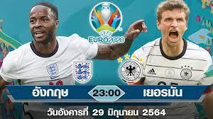 พรีวิว ยูโร 2020 บิ้กแมตช์รอบ 16 ทีม อังกฤษ ดวลเดือด เยอรมนี