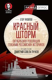 <b>New</b>! Книга <b>Дмитрия GOBLIN Пучкова</b> | ВКонтакте