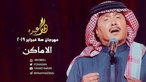 محمد عبده - الاماكن - #هلا_فبراير ٢٠١٩ - YouTube