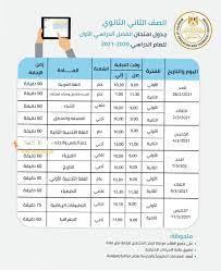 جدول امتحانات الصف الثاني الثانوي 2021 علمي وبدء اختبارات الفصل الأول -  كورة في العارضة