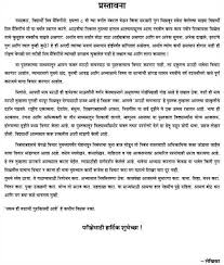 essays in marathi for school level books help video essay aai anchor paper