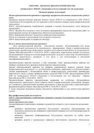Отчёт по практике пм документирование хозяйственных операций  ПМ 01 Документирование хозяйственных операций и ведение бухгалтерского учета имущества Методическая разработка заданий по учебной практике по