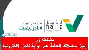 بوابة ناجز السعودية .. تعرف على أحدث الخدمات العدلية الإلكترونية 2021 -  الشامل الرياضي