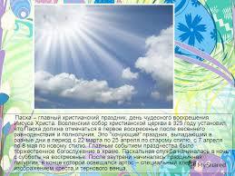 Презентация на тему ПАСХА Скачать бесплатно и без регистрации  3 Пасха главный христианский