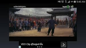 Thai TV ดูทีวีออนไลน์ für Android - APK herunterladen