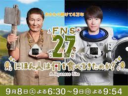 27 時間 テレビ