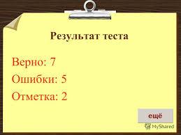 Презентация на тему Контрольный тест по русскому языку класс  2 Результат теста Верно 7 Ошибки 5 Отметка 2