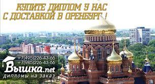 Купить диплом о высшем образовании в Оренбурге  Купить диплом в Оренбурге