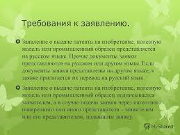 Презентация на тему Получение патента © Лаврентьева Т С Подача  3 1