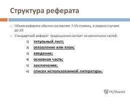 Презентация на тему РЕФЕРАТ У школы нет иного выбора кроме  8 Структура реферата Объем
