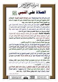 الصلاة على النبي صلى الله عليه وسلم | موقع البطاقة الدعوي