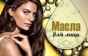<b>Масла для лица</b>: применение, польза и список полезных <b>масел</b> ...
