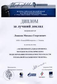 Диплом за лучший доклад на конференции Трофимуковские чтения  Диплом конференции Трофимуковские чтения