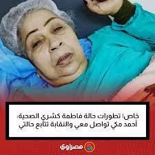فاطمة كشرى | فاطمة كشرى : بعمل تحاليل طبية عشان أعرف عندى إيه - اليوم  السابع - كومبارسات