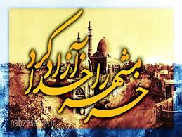 نتیجه تصویری برای آزادسازی خرمشهر