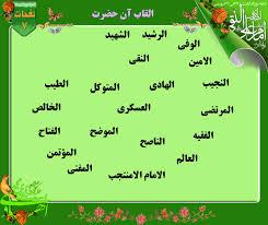 اسم شریف آن حضرت جناب عی وکنیه اش...