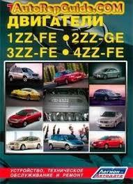 Download free - TOYOTA motors 1ZZ-FE, 2ZZ-GE, 3ZZ-FE, 4ZZ-FE repair ...