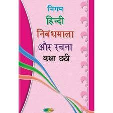 hindi essays book my abc pic dictionary book exporter from mumbai hindi essay 2 book