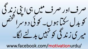 Positive Thinking Motivational Quotes In Urdu Part 1