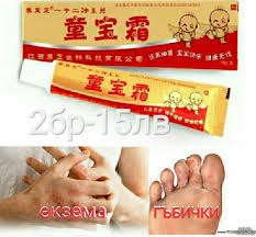 Промоция 2 бр.Yiganerjing tongbao крем против псориазис | дерматит | екзема  | сърбеж | лиш..