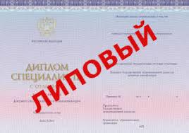 Чиновница в городе Урае попалась с фальшивым документом об  russian fake diploma