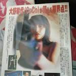 大野幹代の最新おっぱい画像(19)