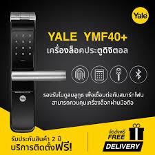 yale ymf40 smart digital door lock