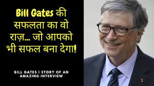 Bill Gates Secret Of Success   Interview Story