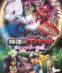 Animation - Pokemon (Pocket Monsters) The Movie: Genesect And The Legend  Awakened [Japan BD] SSXX-3- Buy Online in Bahamas at  bahamas.desertcart.com. ProductId : 17536884.