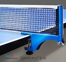 <b>Сетки</b> для <b>теннисного</b> стола в Челябинске. Купить по низким ценам
