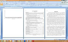 Разработка маркетинговой стратегии дипломная работа образец  Разработка маркетинговой стратегии дипломная работа образец
