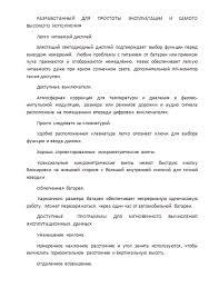 Рефераты по Английскому языку на заказ Отличник  Слайд №4 Пример выполнения Реферата по Английскому языку
