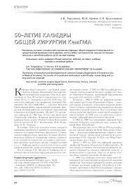 летие кафедры общей хирургии КемГМА тема научной статьи по  Показать еще