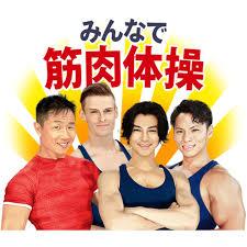 「筋肉体操」の画像検索結果