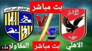 بث مباشر مباراه الاهلى والمقاولون العرب بدون تقطيع - YouTube