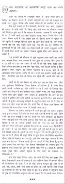 essay on ldquo travelling in aeroplane rdquo in hindi