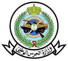 رابط تقديم الحرس الوطني الوظائف الجديدة – موقع زيادة