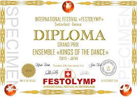 Конкурсы международные конкурсы фестивали международные  Диплом № 6 образец ШВЕЙЦАРИЯ