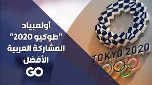 """أولمبياد """"طوكيو 2020"""" المشاركة العربية الأفضل"""