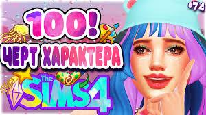 Пак 100 черт характера / 100 Traits Bundle Talent and Weakness V1.1.6  (05.01.2021) для The Sims 4 1.69.59 - Моды для The Sims 4 - Моды для игр