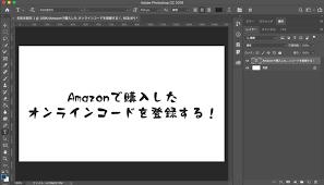 Amazonで買ったadobe Photoshop Ccやillustrator Ccのオンラインコードを